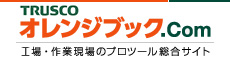 トラスコ オレンジブック.Com